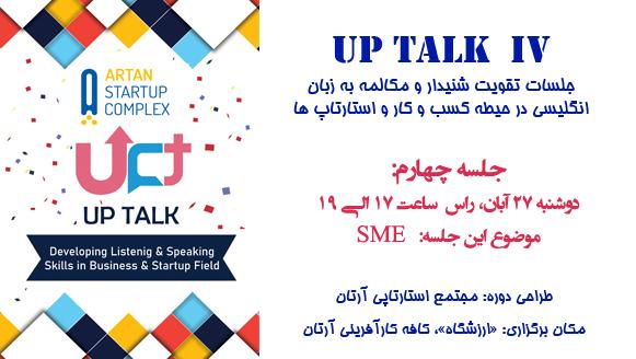 UP TALK IV