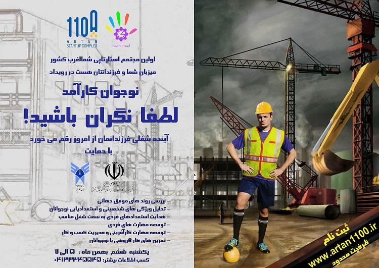 رویداد«نوجوان کارآمد»