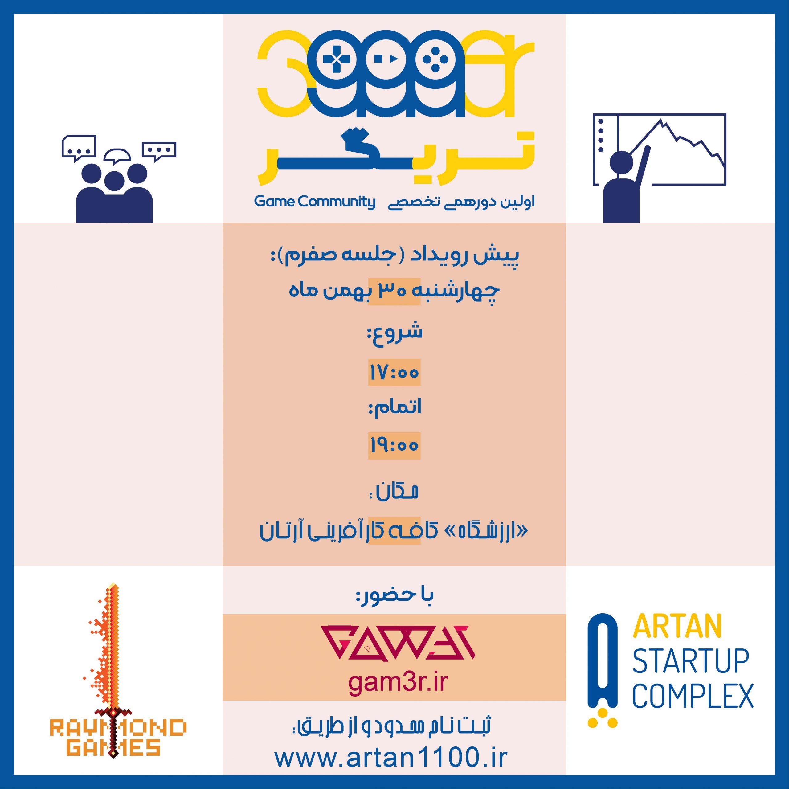 TriGGGer، تریگر، اولین و تنها  دورهمی تخصصی بازیسازی در تبریز
