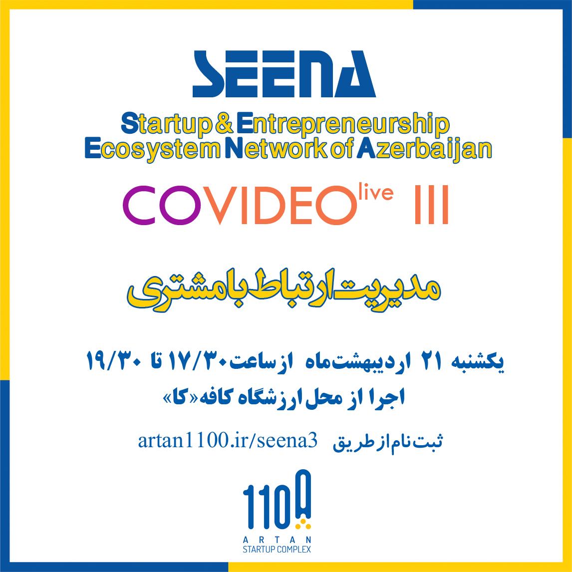 رویداد COVIDEO III شبکه اکوسیستم کارآفرینی و استارتاپی آذربایجان (SEENA)
