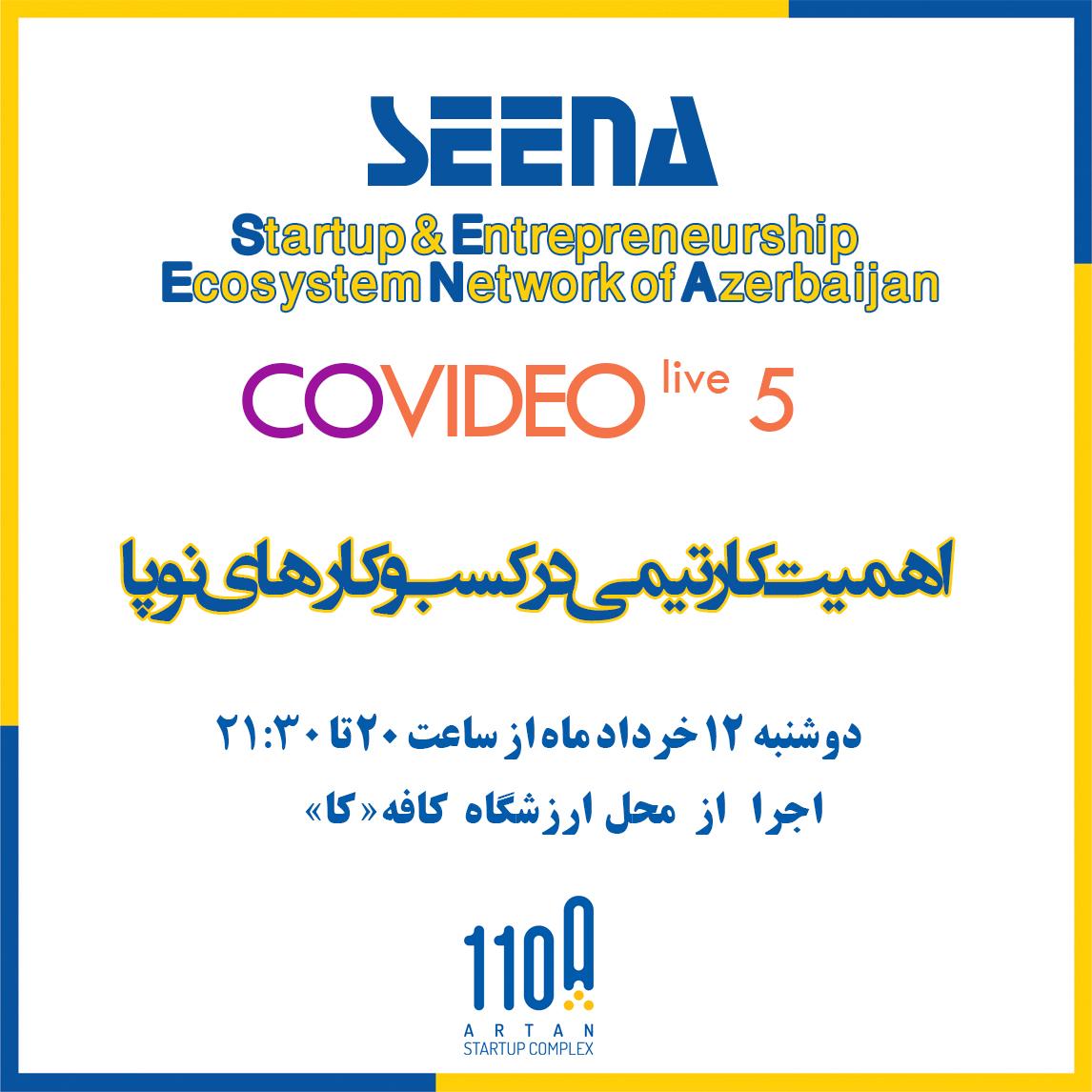COVIDEO 5: تحلیل کارتیمی در شبکه اکوسیستم کارآفرینی و استارتاپی آذربایجان (SEENA)