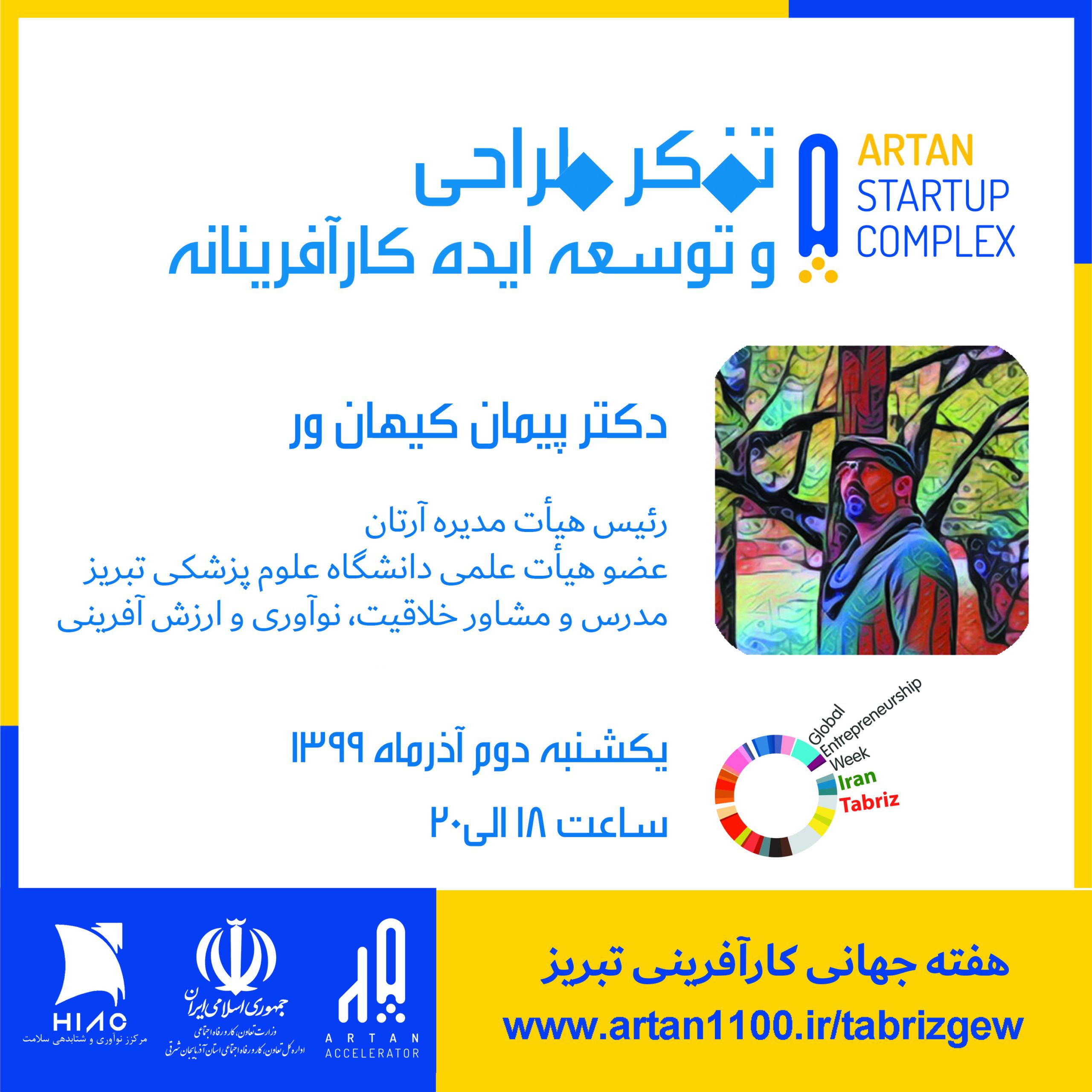هفته جهانی کارآفرینی تبریز