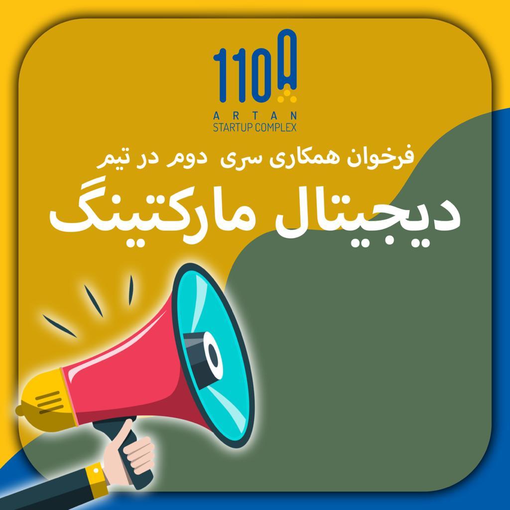 دوره دوم فراخوان پرورش تیم دیجیتال مارکتینگ آرتان  1100 (بورسیه 100 درصدی)