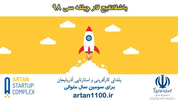 یلدای کارآفرینی و  استارتاپی آذربایجان