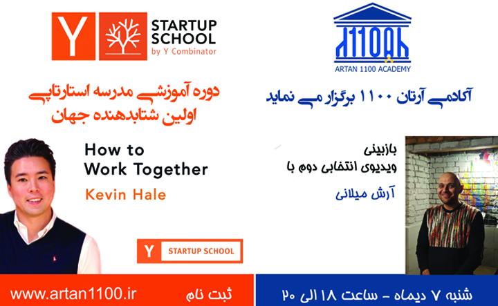 Startup School II