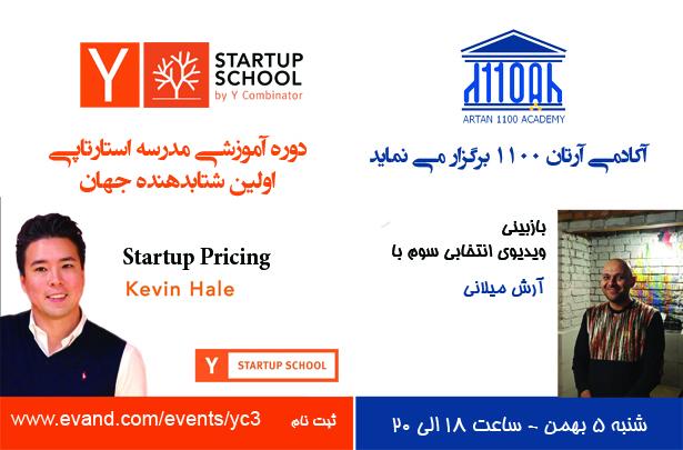 Startup School III