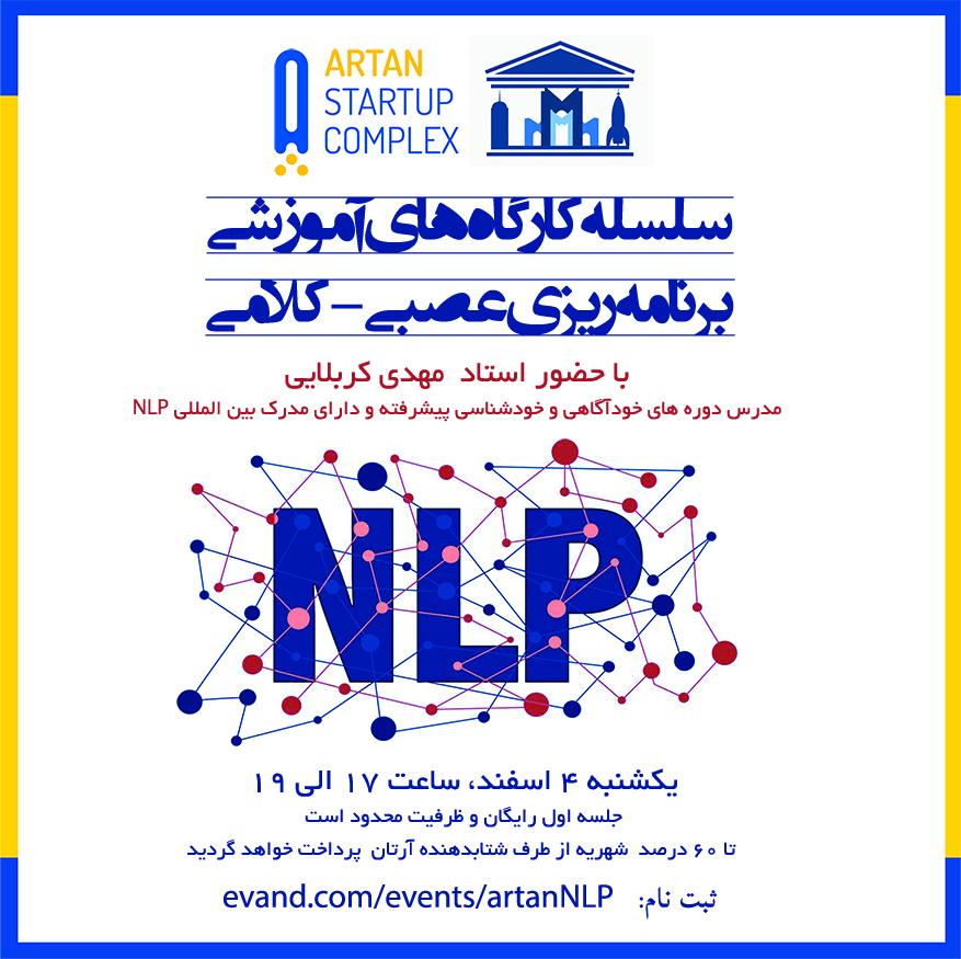NLP، سلسله کارگاه های آموزشی برنامه ریزی عصبی-کلامی
