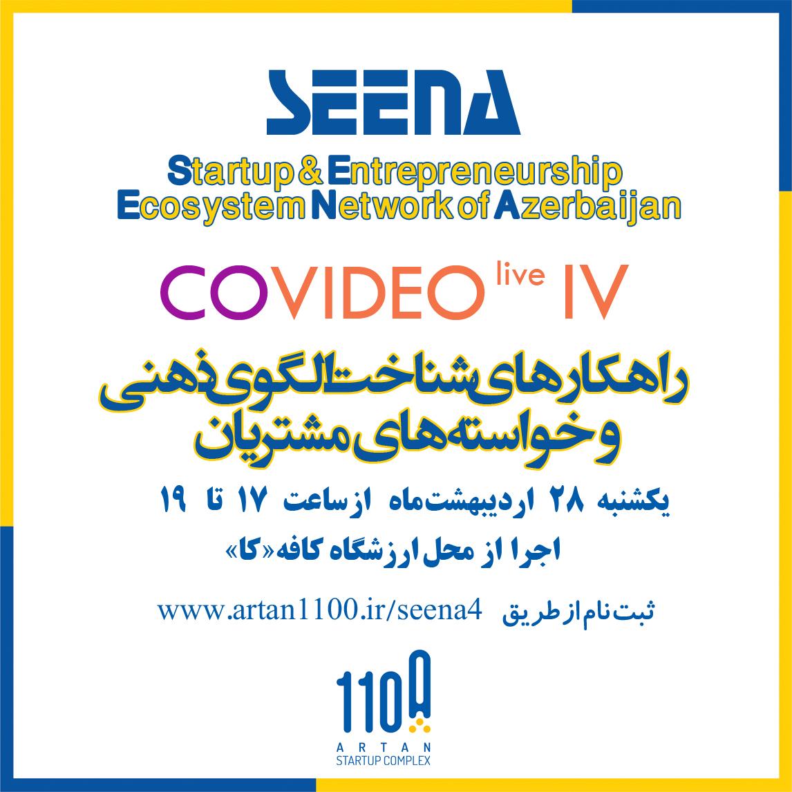 رویداد COVIDEO IV شبکه اکوسیستم کارآفرینی و استارتاپی آذربایجان (SEENA)