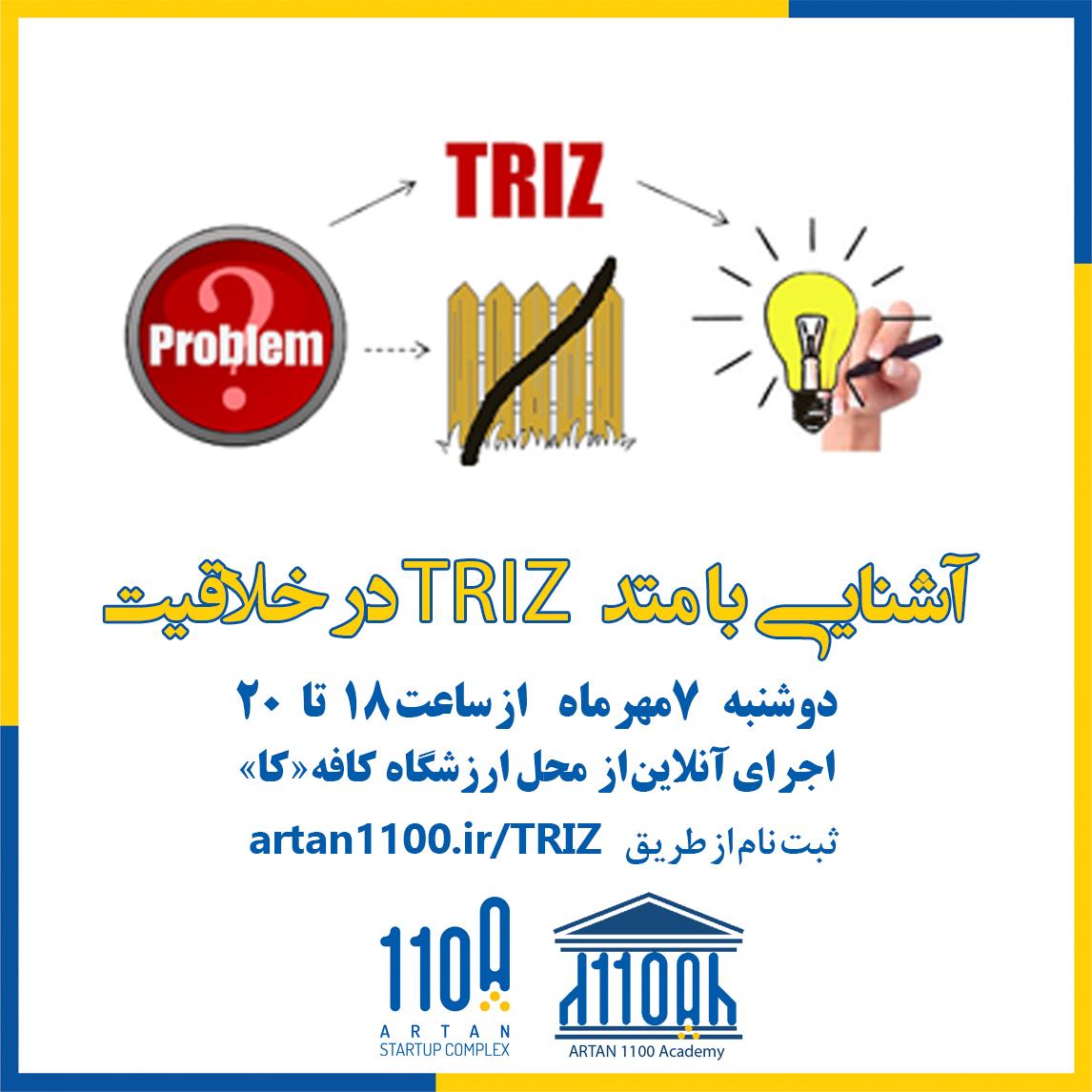 رويداد آشنايي با TRIZ