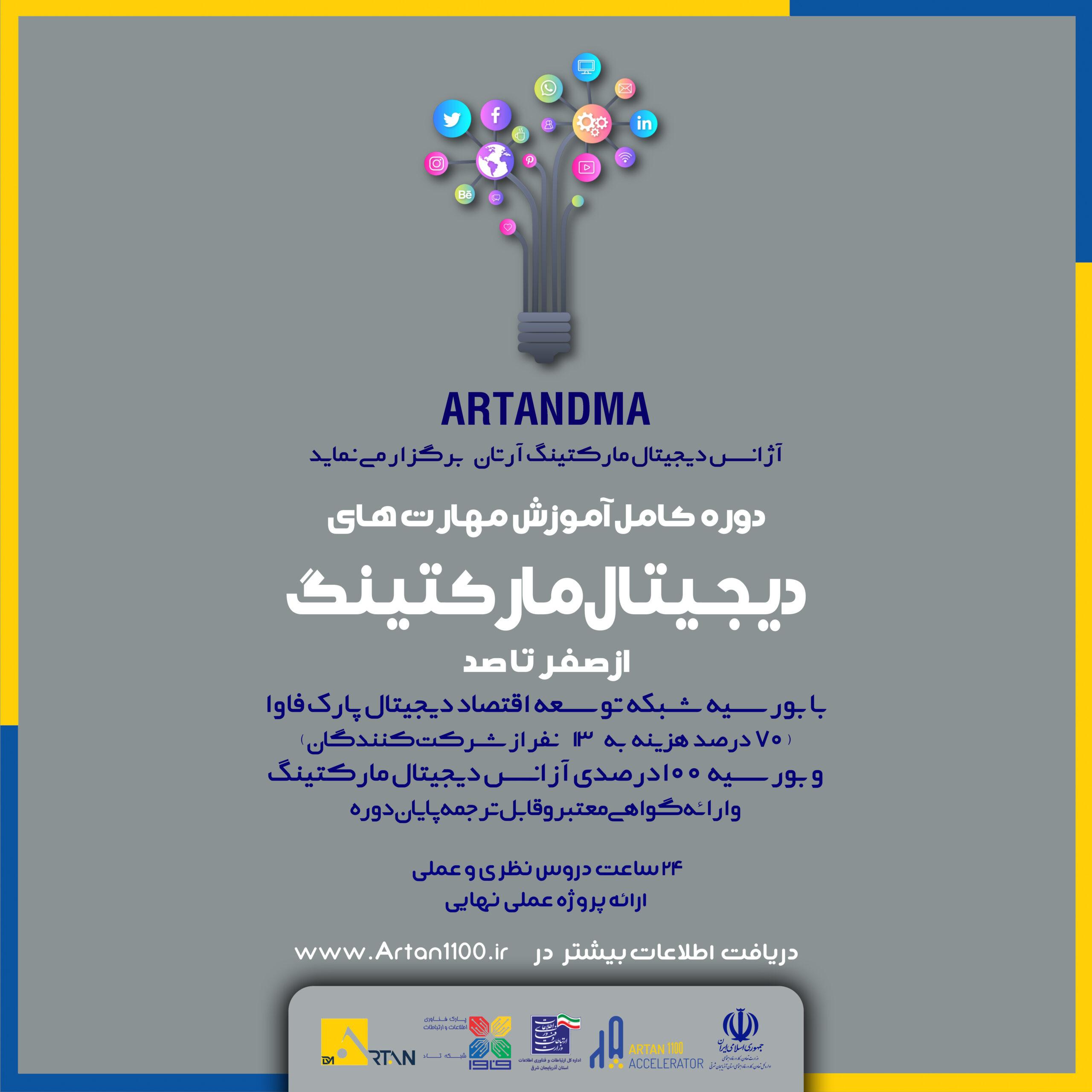 رقابت در اخذ گرنت های دوره دیجیتال مارکتینگ  با بورسیه پارک فاوا و آژانس دیجیتال مارکتینگ آرتان